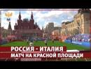 Россия — Италия. Матч на Красной площади