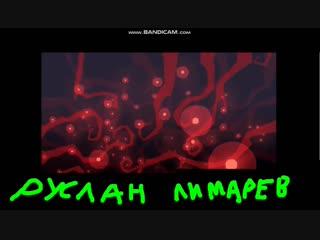 Бен 10 клип (все друзья поглощены) (сделал Руслан Лимарев)