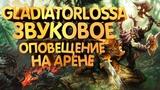 Лучший аддон для вов!!!Звуковое оповещение в пвп - аддон GladiatorlosSA2!!