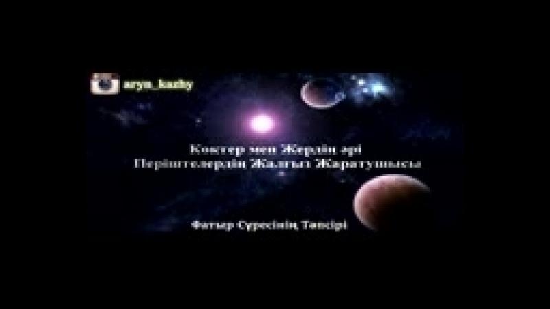 Фатыр сүресі тәпсірі 1. Ұстаз Ерлан Ақатаев.