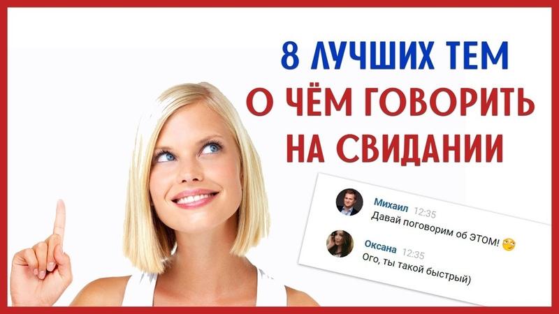 О ЧЕМ ГОВОРИТЬ НА СВИДАНИИ? ТОП8 советов как общаться с девушкой! [0]