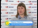 Лебедева М.Ю. ТВ-Губерния рубрика Эксперт