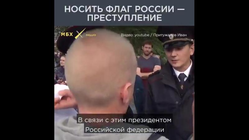 Страна 404 «Носить флаг России разрешено в периоды гордости за страну» — полицейские из Омска в этом совершенно убеждены