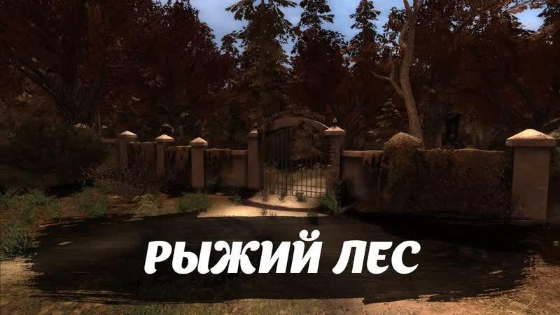 РЫЖИЙ ЛЕС S T A L K E R WIKI