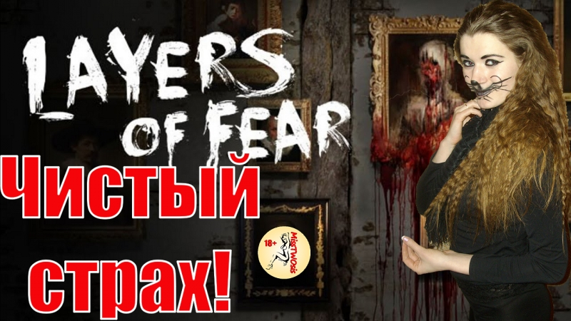 (18) Слабонервным не смотреть Побеждаем страхи в LAYERS OF FERAR вместе с MissTWOsis (ЧирИКвМаринАДЕ)