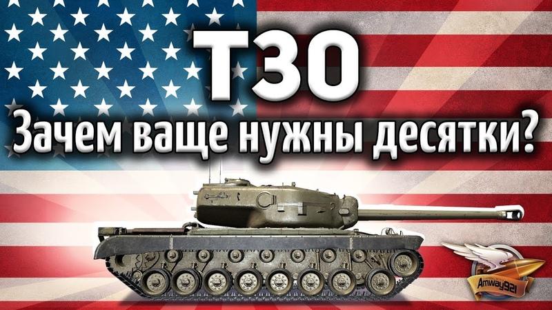 T30 - Зачем вообще нужны десятки, если есть такие девятки?
