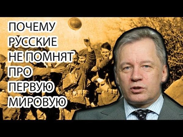 Как Первая мировая уничтожила будущее России Аарне Веедла