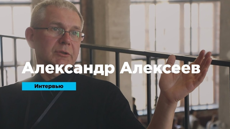 Александр Алексеев: этика в рекламе и правило 2-х секунд | Интервью | Prosmotr