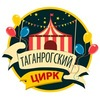 Таганрогский цирк