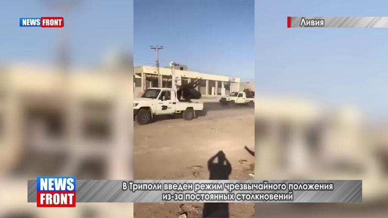 В Триполи введен режим чрезвычайного положения из-за постоянных столкновений