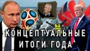 Итоги года. Путин, Медведев, пенсии, Зазнобин, Армения, ЧМ2018, Крымский мост, Китай, Трамп