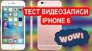 Iphone 6 ✅ Запись видео в плохом освещении Киев фестиваль света 2018