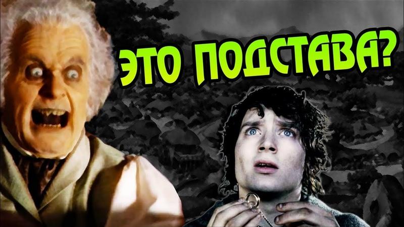 Почему Бильбо Не Уберёг Фродо Про Хоббитов Бэггинс