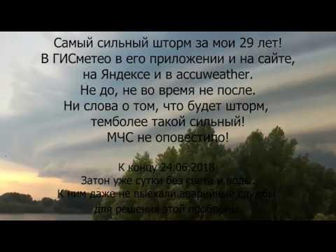 Ураганный шторм, в Барнауле, п Затон 23 06 2018 демонстрация последствий 24 06 2018