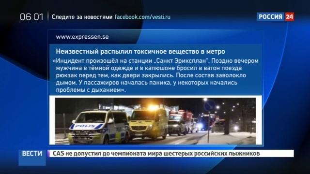 Новости на Россия 24 • Паника в стокгольмском метро: неизвестный распылил газ в вагоне и скрылся