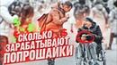 Обманул инвалида / Социальный эксперимент / Подстава / Вджобыватели
