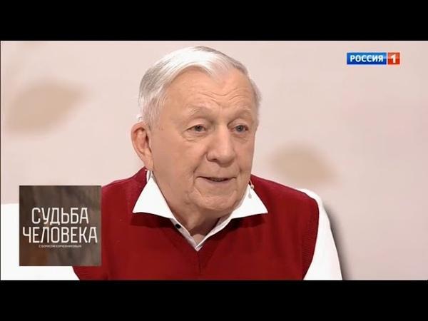 Георгий Штиль. Судьба человека с Борисом Корчевниковым