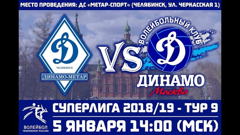 Волейбол ЧР женщины 9-й тур Динамо Метар vs Динамо Москва
