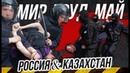 ✔Это дерьмище: 1 мая 2019 задержания в Питере и Алма-Ате / Франция, Россия, Казахстан и Беларусь!