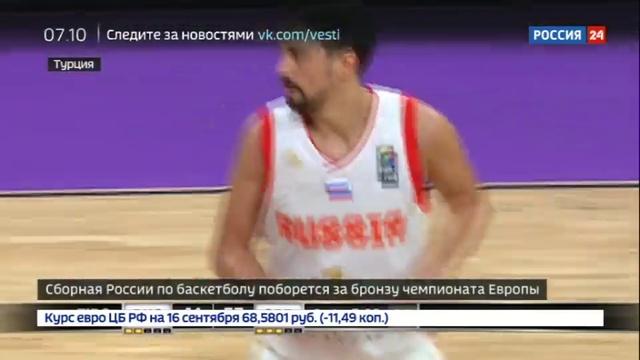 Новости на Россия 24 • Болеем за наших российским баскетболистам предстоит игра за бронзу