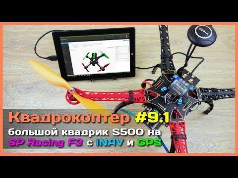 📦 Собираем квадрокоптер на SP Racing F3 - Подключение GPS, приёмника и двигателей