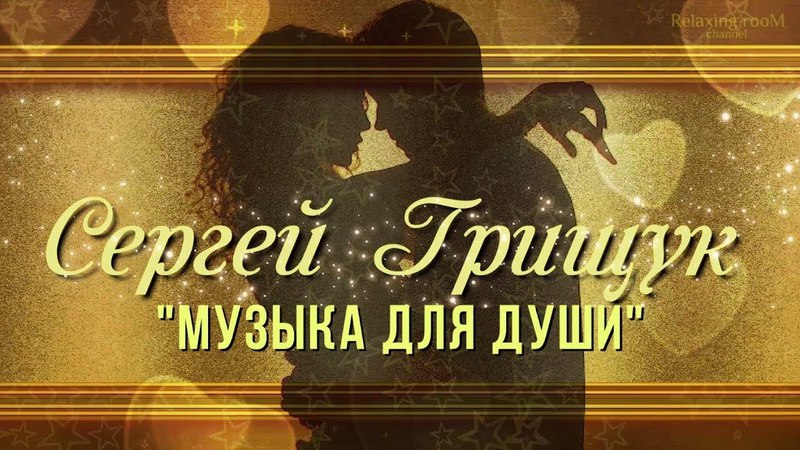 Самая Лучшая Музыка Для Души - Сергей Грищук ❤ Best Music For The Soul - Sergey Grischuk