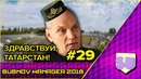 Bubnov Manager 2018 - 29 [ Здравствуй, Татарстан ]