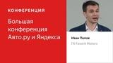 Автобизнес новой реальности Иван Попов