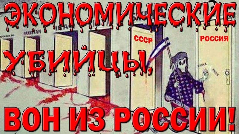 Экономические убийцы, ВОН ИЗ РОССИИ!! REFNOD.RU 20.05.2018