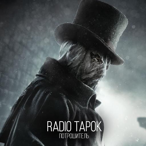 RADIO TAPOK альбом Потрошитель