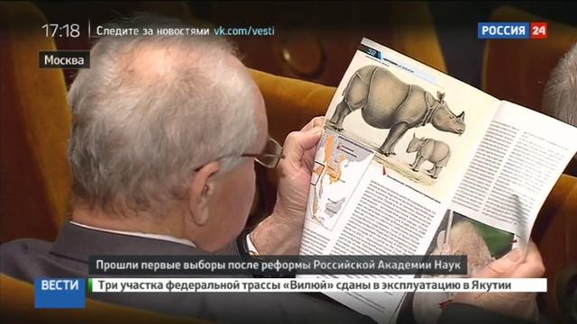 Новости на Россия 24 • В РАН назвали имена новых академиков