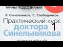 Аудиокнига Как научиться любить себя Валерий Синельников Сергей Слободчиков ч 1