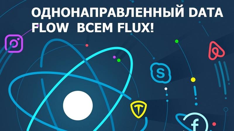 Основы React. Однонаправленный data flow Всем Flux!