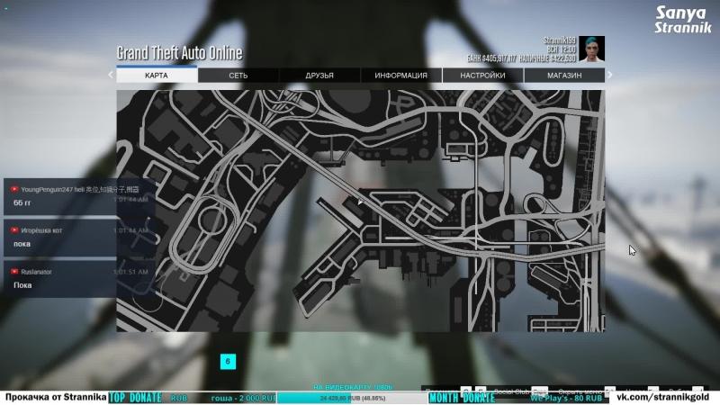 Live: R.H.C.P (Russian Hot Crazy Parkour) GTA Online