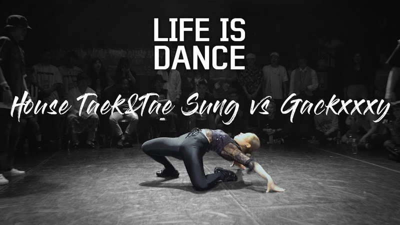 2018 LIFE IS DANCE vol.4 l House Taek Tae Sung vs Gackxxxy(Rhythm GateWaackxxy) l top 4-2
