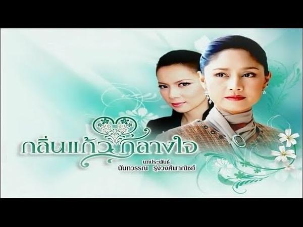 กลิ่นแก้วกลางใจ KlinKaewKlangJai EP.24 | 23-01-61 | Ch3Thailand