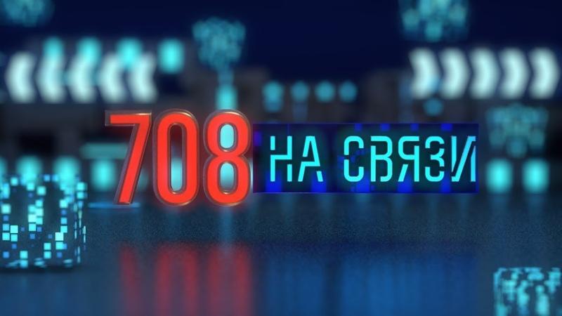 708-й на Связи Выпуск № 872 от 16.11.18г. ГИБДД Архангельск