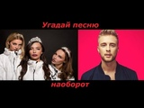 Угадай песню наоборот за 15 секунд! Русские хиты 2017.