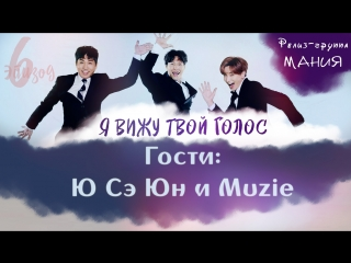 [mania] 6/13 [720] я вижу твой голос 5 / i can see your voice 5