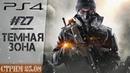 The Division на PS4. 27 Темная зона