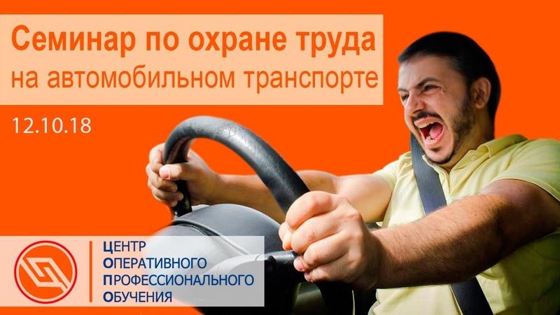 Семинар по охране труда на автомобильном транспорте | 12.10.18