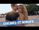 Соколовский Дакота Рита и Мия спасаются от пожара / Влад прыгнул с водопада / Рита ходит на «пикантные» курсы