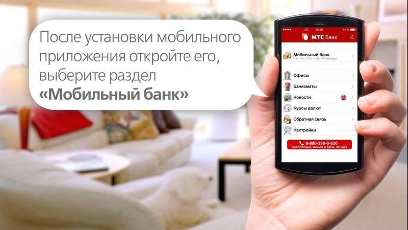 Как подключить мобильный банкинг МТС Банка