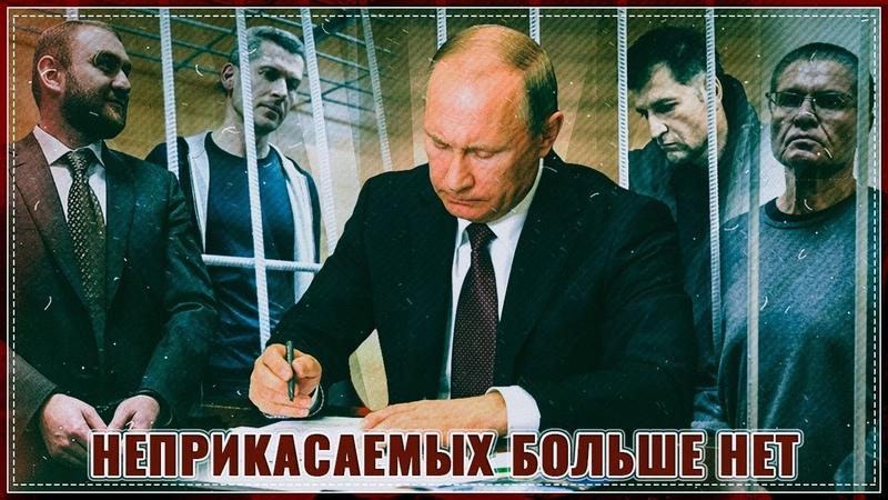 Арест Арашукова популизм или пробуждение силовой партии Чистка элиты только начинается