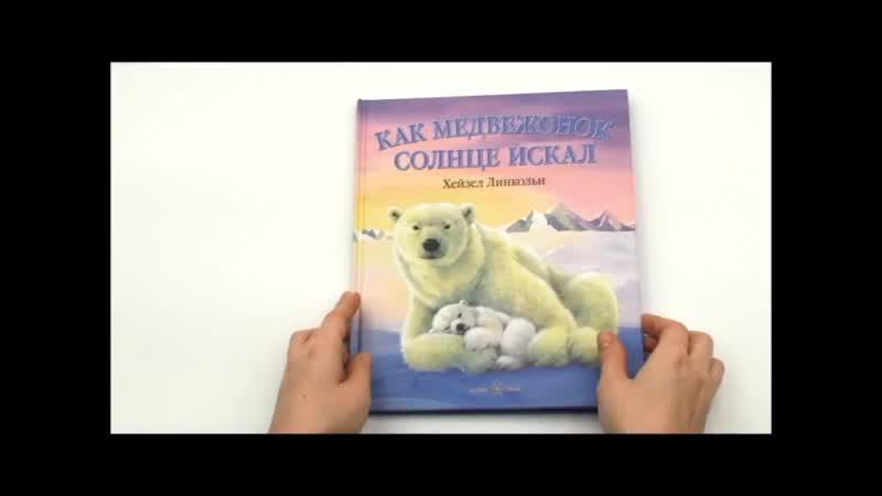 как медвежонок солнце искал