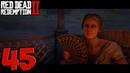 Red Dead Redemption 2 Прохождение Часть 45 Тайное послание