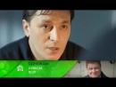 Штрафник 1 серия Сериал Смотреть сериалы Детективы StarMedia