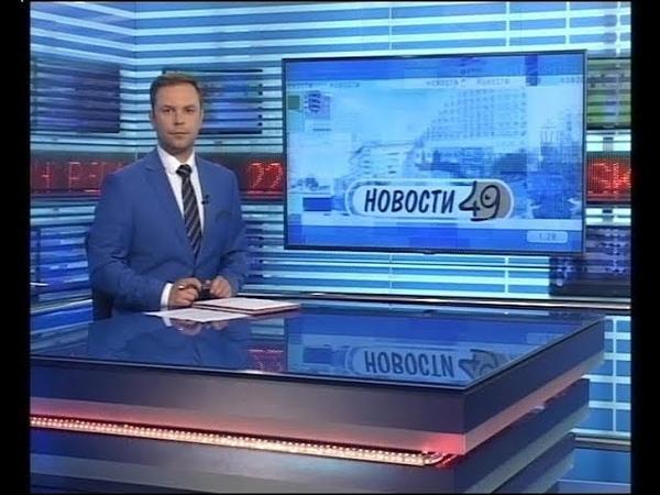 Новости Новосибирска на канале НСК 49 Эфир 11.10.18 » Freewka.com - Смотреть онлайн в хорощем качестве