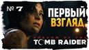 Прохождения Shadow of the Tomb Raider № 7