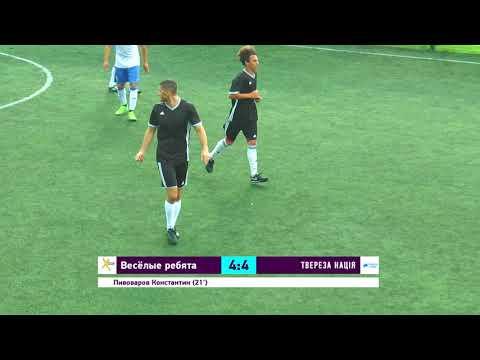 Обзор матча Весёлые ребята 5 8 Твереза нація 5 тур First 5 08 18 Фаворит League